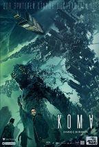 Кома постер плакат