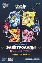 Мегащенки Электролапы и Шиммер и... постер плакат