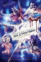 Эксперимент «За стеклом» постер плакат