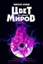 Цвет из иных миров постер плакат