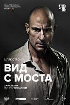 TheatreHD: Вид с моста постер плакат