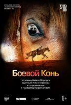 TheatreHD: Боевой конь постер плакат