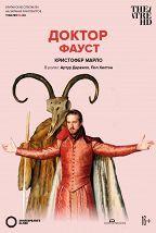 TheatreHD: Globe: Доктор Фауст постер плакат