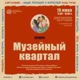 Акция «Музейный квартал» постер плакат