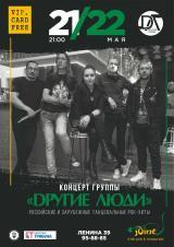 "Группа ""Другие люди"" (Москва) постер плакат"