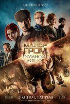 Майор Гром: Чумной Доктор постер плакат