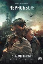 Чернобыль постер плакат