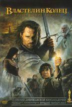 Властелин колец: Возвращение Короля постер плакат