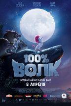 100% Волк постер плакат