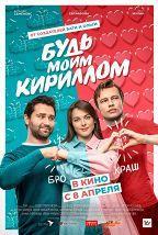 Будь моим Кириллом постер плакат