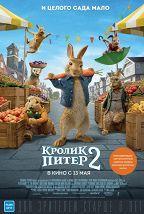 Кролик Питер 2 постер плакат