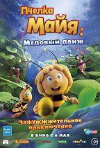 Пчелка Майя: Медовый движ постер плакат