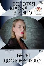 Золотая маска в кино: Бесы Достоевского постер плакат