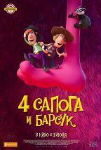 4 сапога и барсук постер плакат