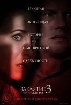 Заклятие 3: По воле дьявола постер плакат