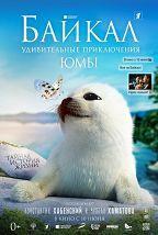 Байкал. Удивительные приключения Юмы постер плакат