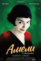 Амели постер плакат