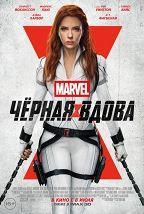 Чёрная вдова постер плакат