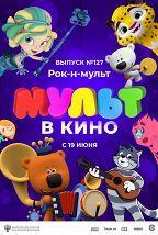 МУЛЬТ в кино. Выпуск № 127 постер плакат