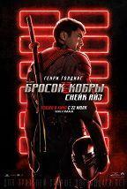 G.I. Joe Бросок кобры: Снейк Айз постер плакат
