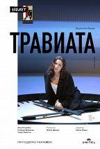 Зальцбург-100: Травиата постер плакат