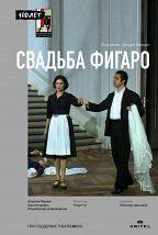 Зальцбург-100: Свадьба Фигаро постер плакат