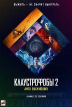 Клаустрофобы 2: Лига выживших постер плакат