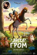 Литл Гром постер плакат