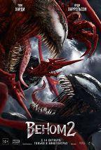 Веном-2 постер плакат