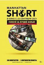 Фестиваль короткометражного кино 2021 постер плакат