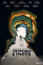 Петровы в гриппе постер плакат