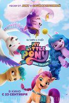 My Little Pony: Новое поколение постер плакат