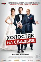 Холостяк на свадьбе постер плакат
