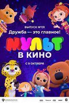 МУЛЬТ в кино. Выпуск №131 постер плакат