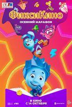 ФиксиКИНО. Осенний марафон постер плакат
