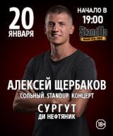 StandUp: Алексей Щербаков постер плакат