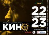 """Трибьют-шоу группы """"КИНО"""" (Москва) постер плакат"""