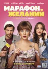 Чудосбывательная комедия «МАРАФОН ЖЕЛАНИЙ» постер плакат