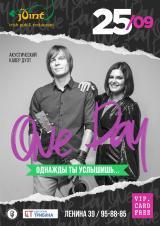 Концерт One Day  постер плакат