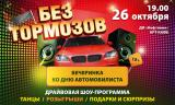 Вечеринка ко дню автомобилиста «Без тормозов» постер плакат