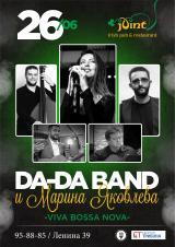 Инструментальный концерт группы «Da-Da Band»  постер плакат