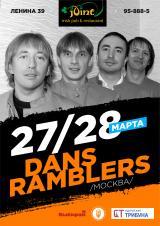 Концерт Dans Ramblers (Москва) постер плакат