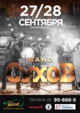 Концерт группы «Сухов Band» (Екатеринбург) постер плакат