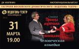 Спектакль «Пришел мужчина к женщине» «Ведогонь-театр» г.Зеленоград постер плакат