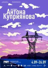 Выставка Антона Куприянова постер плакат