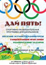 Спортивно-развлекательная программа «Дай пять!» постер плакат