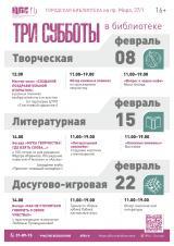 Три Субботы в библиотеке в феврале - 2020 постер плакат