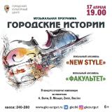 Музыкальная программа «Городские истории» постер плакат