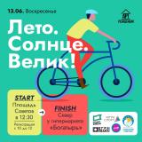 Сургутских любителей велоспорта 13 июня ждёт масштабный велопробег  постер плакат