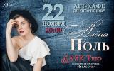 Концерт-вечеринка «Алены Поль и Ask Trio»  постер плакат